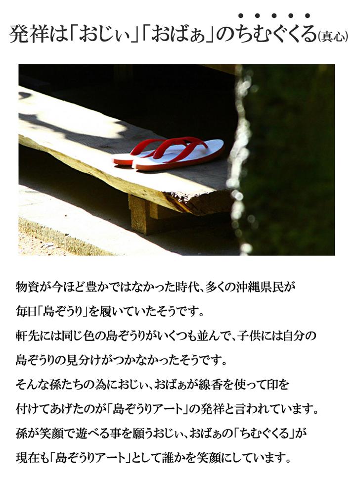 島ぞうりアート彫刻入門セット説明画像1